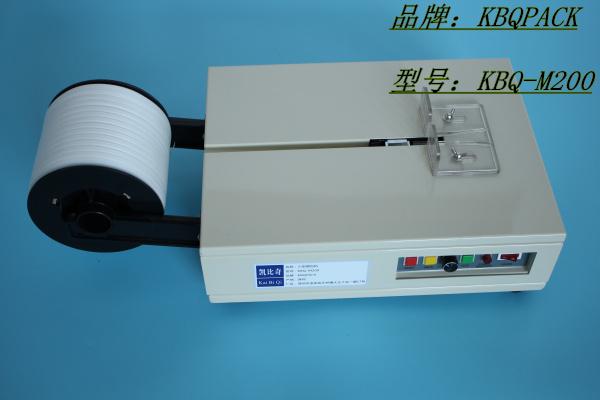 海口KBQ-M200迷你型包装机