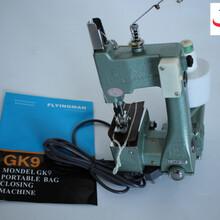 玉樹gk9-3手提式縫包機圖片