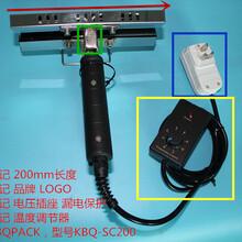 黔南KBQ-SC200/塑料加熱封口鉗圖片
