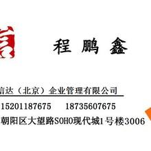 转让上海1000万互联网金融信息服务有限公司