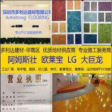 永州东安PVC地板那里有卖,哪家最专业?图片