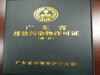 惠州排污许可证办理流程图排污许可证办理程序