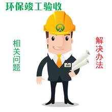 惠州环保管家之环保自主验收相关问题及其解决办法图片