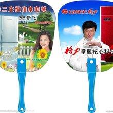 促销礼品广告扇定制西安广告扇定做pp塑料扇订做图片