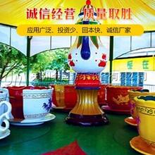 旋转咖啡杯价格造型新颖游乐园转杯图片