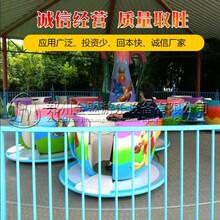 旋转咖啡杯游乐设备厂金盟儿童游乐设施图片