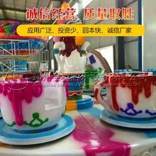 旋转咖啡杯厂家造型新颖旋转转杯儿童游乐设施价格图片