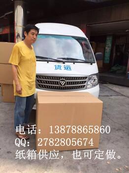 南宁纸箱厂定做各种规格物流搬家邮政特产纸箱