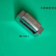 厂家直销红顺兴合页工业烤箱配件重型铰链HH-104-1,烘箱强力门链图片