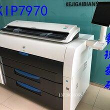 奇普KIP7970二手工程复印机彩扫大图机打印机蓝图复印机