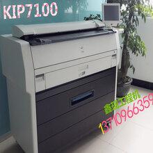 奇普kip7100工程复印机数码打印机激光晒图蓝图机