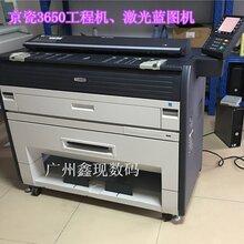 日本原装进口京瓷4850二手工程复印机激光打印机蓝图晒图机