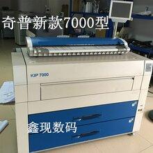 奇普KIP7000工程复印机激光数码大图打印机蓝图晒图机