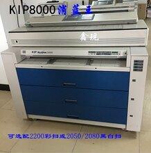 奇普kip8000工程复印机激光大图机打印机蓝图晒图机