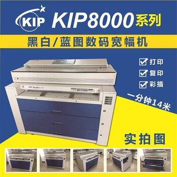 奇普kip8000/9000二手工程复印机A0图纸扫描仪激光蓝图晒图机
