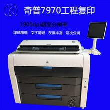 KIP7700二手工程復印機奇普7900數碼大圖激光藍圖打印機曬圖機圖片