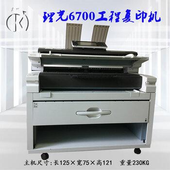 理光W6700/7100大图纸数码二手工程复印机理光激光蓝图打印机
