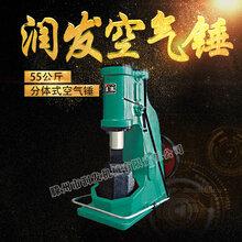 C41-55KG分体式空气锤价格,打铁机器空气锤厂家图片