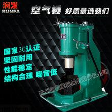C41-75kg分体式空气锤厂家,打铁机器空气锤价格图片