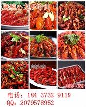 海鲜小炒王培训麻辣小龙虾培训学秘制小龙虾
