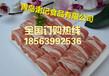 火鍋食材加盟深海魚系列冷凍牛羊肉