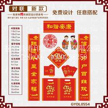 港印对联定做春节福字定制免费设计全国发货图片