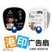 港印定制企业宣传O型扇PP塑料扇子定制免费设计