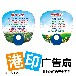 夏天PP塑料扇子定制广告宣传O型扇定制