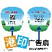 企业定制广告宣传中柄扇厂家直销PP塑料扇子