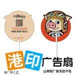 港印厂家定制企业宣传PP筷子扇卡通异形招生筷子扇图片