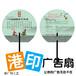 港印定制招生扇子筷子扇定制免费设计