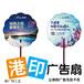 港印厂家直销塑料小扇子筷子扇定制免费设计