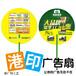 港印厂家直销塑料小扇子广告招生筷子扇定制
