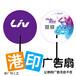 苍南港印厂家直销塑料广告招生扇子定制筷子扇定制