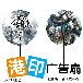 港印定制筷子扇卡通塑料扇子定制免费设计