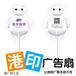 港印定制企业广告宣传塑料扇子定制筷子扇定制