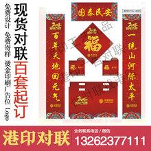 订做2米印刷广告对联定做大礼包春节对联