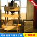 滕州200噸四柱壓力機粉末成型液壓機不二之選