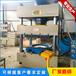 现货供应400吨不锈钢水箱液压机四柱压力机