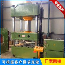誉科优质供应315吨四柱压力机铜火锅成型压力机图片