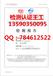 深圳哪里做CR2016锂电池UN38.3和MSDS比较好