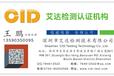 电动螺丝刀质检报告第三方检测机构检测报告