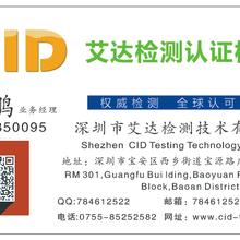 LED驱动电源深圳厂家办理质量检测报告