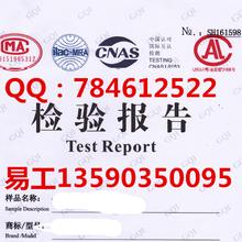 防护用品质检报告测试报告测试项目