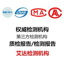 无线智能手表CMA标准检测报告