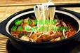 鹤壁小吃培训班鸡丁米线做法鹤壁烧烤技术培训班蜀王砂锅培训