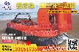 防汛搶險氣墊船規格_氣墊船廠家研制生產_河北五星A1