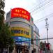 宣化街与关帝路交叉口苏宁易购楼顶