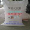 四川成都预糊化淀粉的作用玉米预糊化淀粉厂家