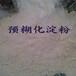 河南铸造用预糊化淀粉α-淀粉生产厂家